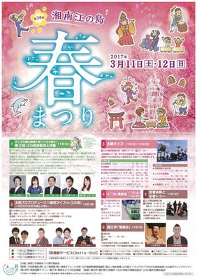 藤沢春祭り表.jpg