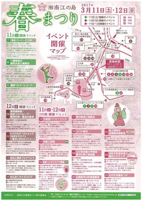 藤沢春祭り裏.jpg