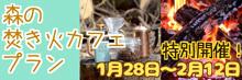 takibi_bnr.jpg