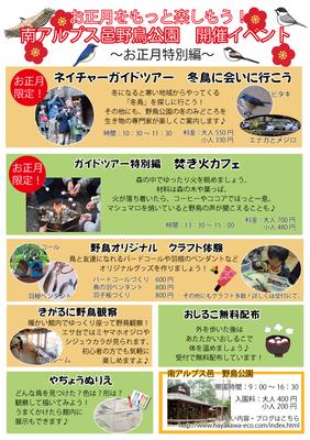 野鳥公園イベントチラシ.jpg